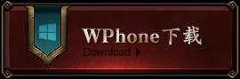wphone下载
